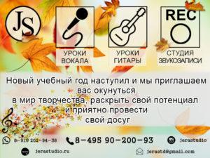 Уроки гитары,вокала,студия звукозаписи в москве